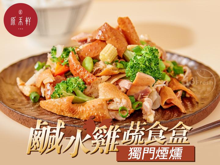 原禾軒煙燻鹹水雞蔬食盒
