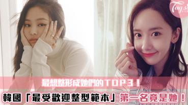韓國「最佳整型範本」TOP3!擠下BLACKPINK的Jennie,連整形醫生都大讚的第一名竟然「是她」!