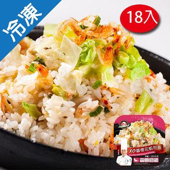 金品XO醬櫻花蝦炒飯 280G/盒X18