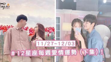 【11/27-12/3】十二星座每週愛情運勢 (下集) ~巨蟹座本週戀情不錯喔!