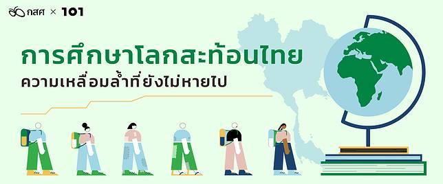 การศึกษาโลกสะท้อนโลกไทย ความเหลื่อมล้ำที่ยังไม่หายไป