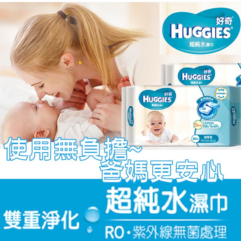 【好奇】純水嬰兒濕巾-一般型(100抽X3包X6串/箱)