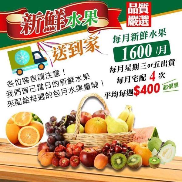 【果之蔬-全省免運費】超值優惠每周水果新鮮配