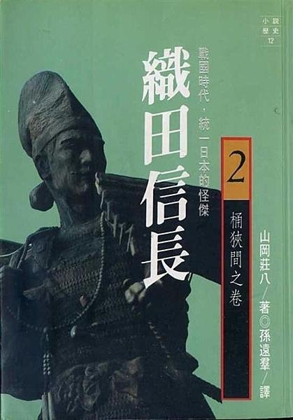 出版日期:1989-12-16 ISBN/ISSN:957320267 作者:山岡莊八