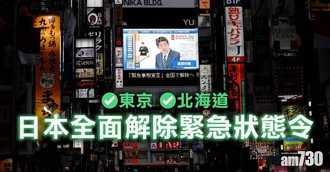【新冠肺炎】安倍:結束緊急狀態令  東京北海道解封