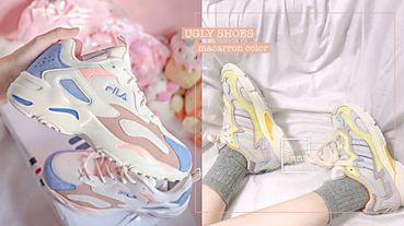韓國爆款FILA「奶茶馬卡龍」!特搜馬卡龍色老爹鞋,粉嫩配色根本狙擊少女心