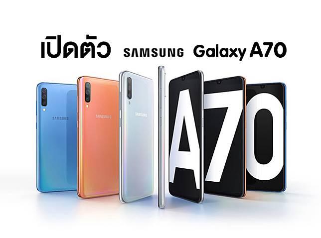 เปิดตัว Samsung Galaxy A70 จอยักษ์ Super AMOLED 6.7 นิ้ว กล้องหน้าและหลัง 32MP แบตฯ 4,500 ชาร์จไว 25W !