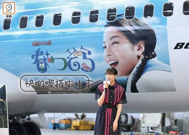 日航推出了「夏空」主題彩繪客機,首航由羽田往北海道帶廣。(互聯網)