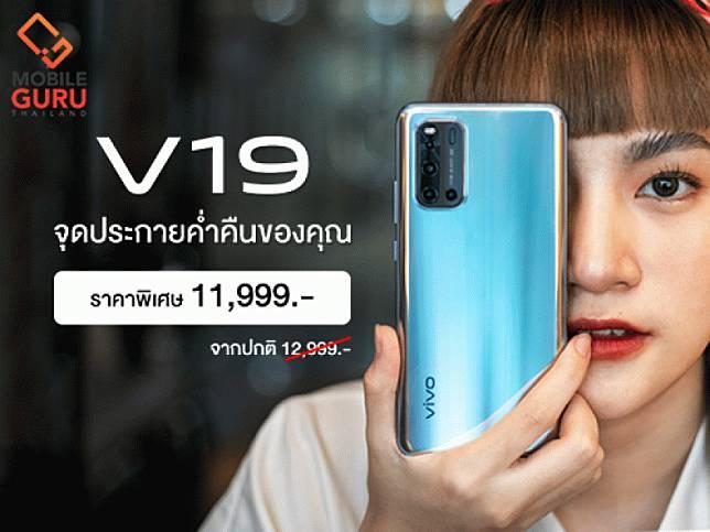 Vivo V19 สมาร์ทโฟนกล้องหน้าคู่ 32MP ถ่ายภาพสวยคมชัดแม้ในยามค่ำคืน ปรับลดราคาเหลือเพียง 11,999 บาท!
