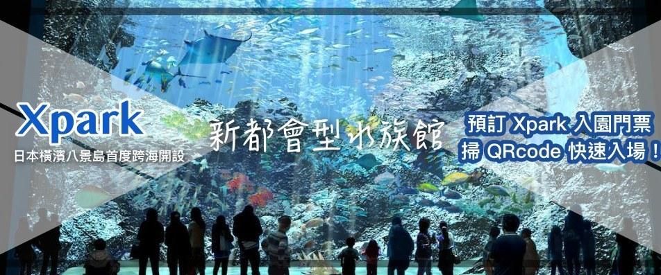 KKDAY XPARK 桃園青埔都會行水族館開幕,預訂門票,掃QRcode免排隊入場。