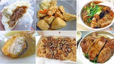 台北年貨大街推薦好吃必吃的15家美食小吃、餐廳-懶人包