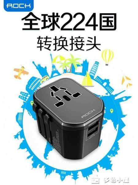轉換插頭全球通用充電插座轉換器插頭電源出國旅行游國際