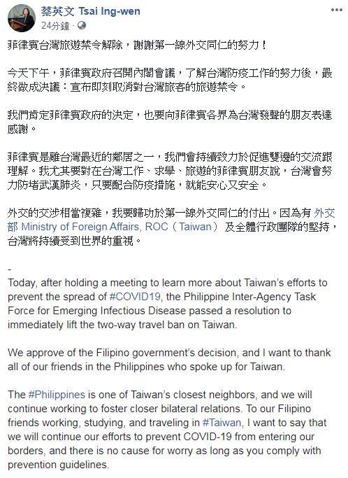 菲律賓撤除禁令 蔡英文感謝「他們」