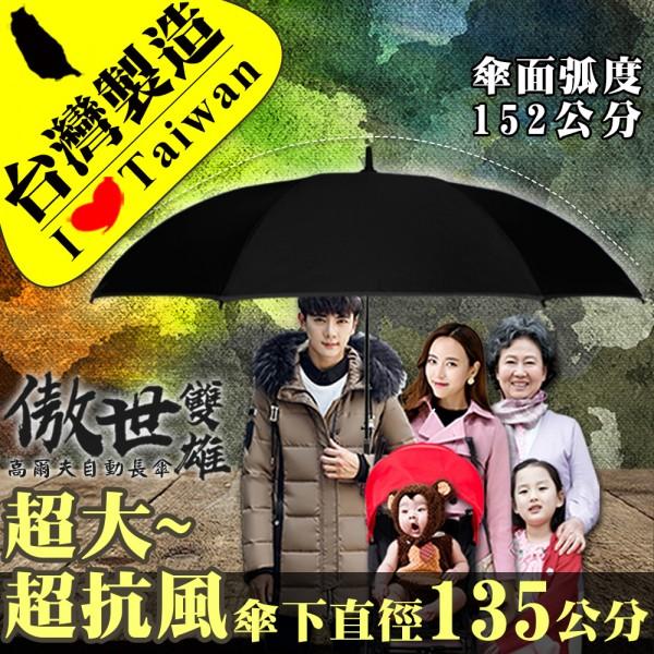 雨傘,大傘面,防曬,碳纖維,迷彩傘,高爾夫球傘,不沾水,超撥水,雨傘推薦,抗uv,台灣製造,免運費,防颱傘