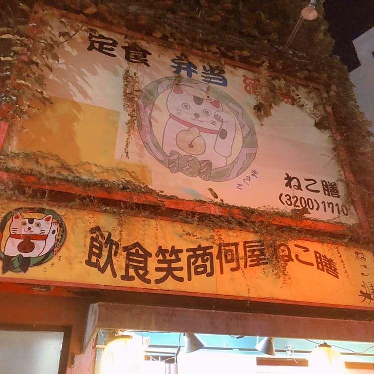 実際訪問したユーザーが直接撮影して投稿した新宿居酒屋飲食笑商何屋ねこ膳の写真
