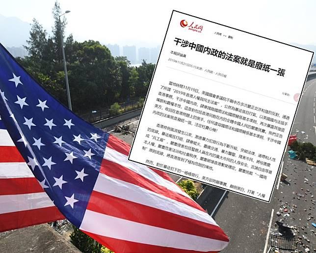 《人民日報》發表評論警告美國勿干涉中國內政。