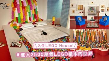 1夜限定!進入2500萬個LEGO積木的世界,樂高迷準備限定入住的專屬LEGO House〜