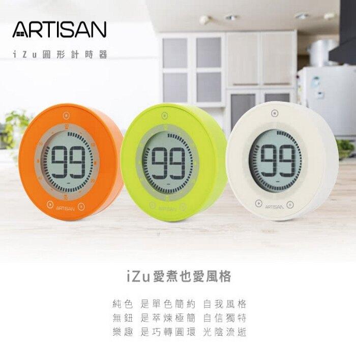 ARTISAN奧的思 iZu極簡計時器(荷蘭橘) T01O。人氣店家比漾廣場 BEYONDPLAZA的居家生活、餐廚百貨、刀具/料理配件有最棒的商品。快到日本NO.1的Rakuten樂天市場的安全環境