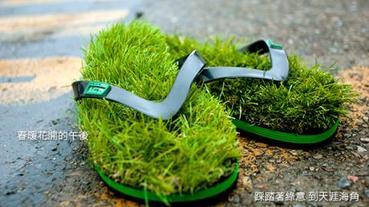 最天然的拖鞋,讓你無時無刻歡樂「踏青」!
