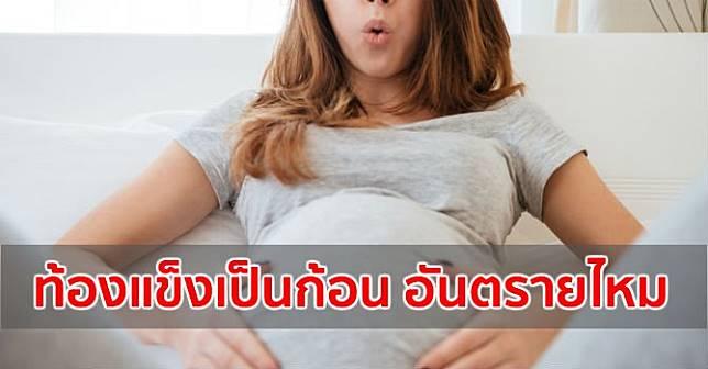 ตั้งครรภ์ ท้องแข็งเป็นก้อน