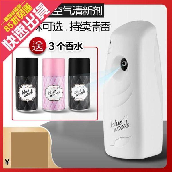 自動噴香機定時空氣清新劑噴霧室內噴香機香水廁所除臭芳香劑套餐