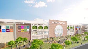 三井Outlet宣佈進軍台南!南台灣第一間「MITSUI OUTLET PARK台南」將於2022開幕,220間店舖進駐