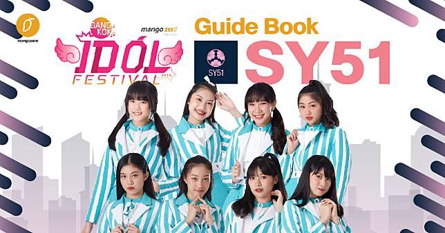 Bangkok Idol Festival: Guide Book [SY51]