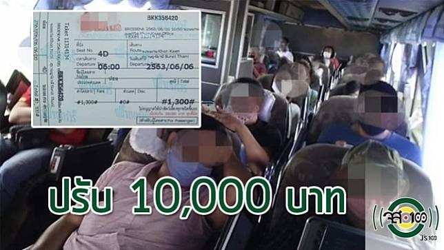ขนส่งฯ ปรับ 10,000 บาท รถทัวร์ไปหัวหิน ขายตั๋วเกินราคา ผู้โดยสารแน่น ไม่เว้นระยะห่าง