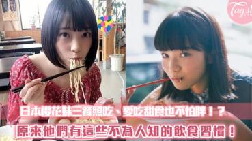 日本櫻花妹三餐照吃、愛吃甜食也不怕胖!?原來他們有這些不為人知的飲食習慣!