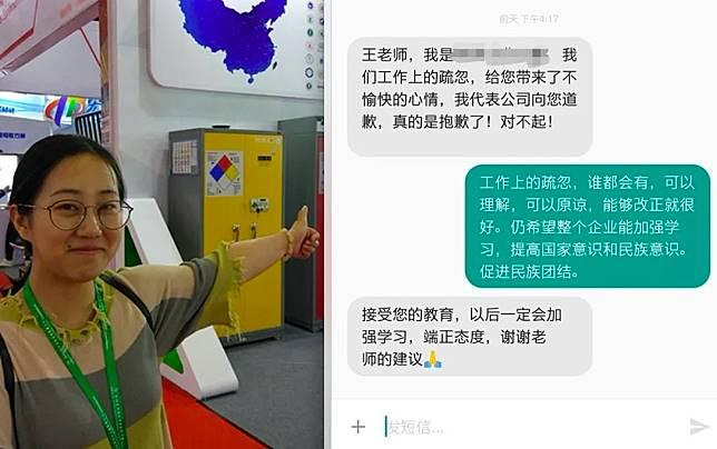 ▲王姓女教師看見中國大陸的地圖少了台灣,氣得爆哭。(圖/翻攝自微信 , 2018.5.17)