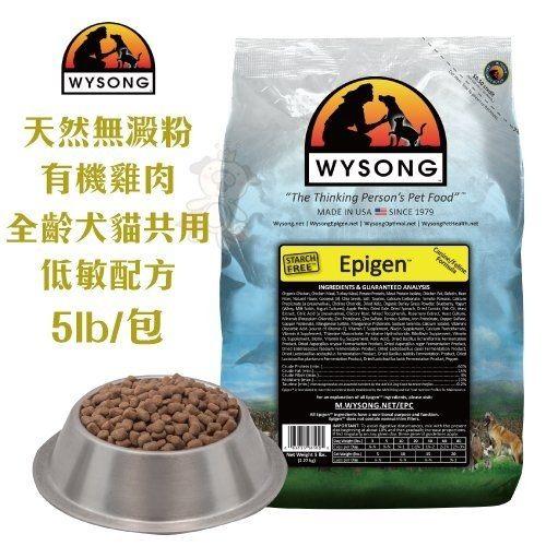*WANG*Wysong《天然無澱粉有機雞肉全齡犬貓共用低敏配方》採用精選純羊肉作基本成份 5lb/包