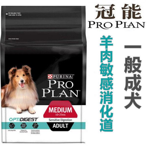 ★新冠能191 ProPlan頂級狗糧【2.5KG】成犬羊肉一般顆粒之敏感消化道保健配方