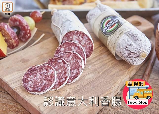 意大利Salamini Italiani alla Cacciatora PDO是受原產地名稱保護的出品,嚴選優質豬肉製作,蘊含豐富蛋白質、維他命、鈣、礦物鹽等,美味又有營養。(資料圖片)