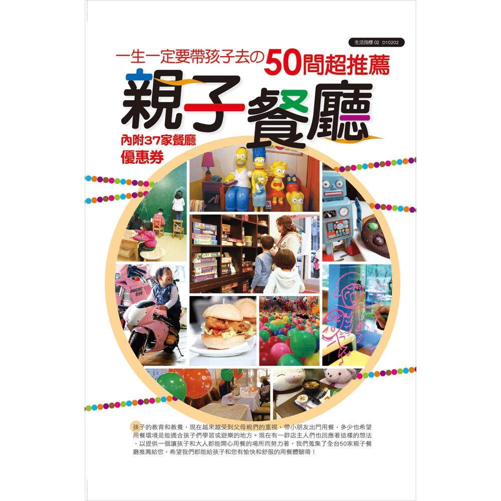 【Green Life】一生一定要帶孩子去的50間超推薦親子餐廳-168幼福童書網