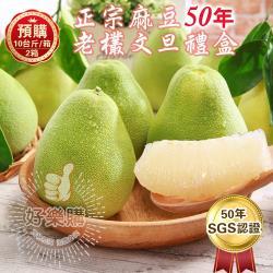【王家】SGS認證麻豆50年老欉柚子文旦禮盒10台斤 x2箱