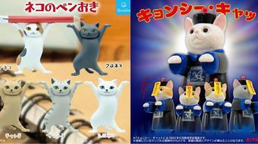 日本最新貓咪扭蛋5選可愛爆表 殭屍喵大軍來襲生人請走避!