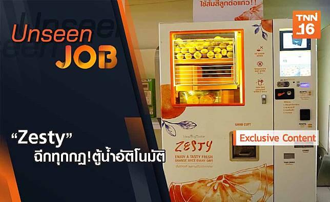 Unseen JOB : ฉีกกฏตู้เวนดิ้งแบบเดิม-ตู้คั้นน้ำส้มสดอัตโนมัติ