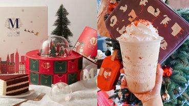 日本熱賣「烤蘋果星冰樂」台灣也喝得到!星巴克聖誕新品來報到,還有 GODIVA、LADY M 倒數月曆