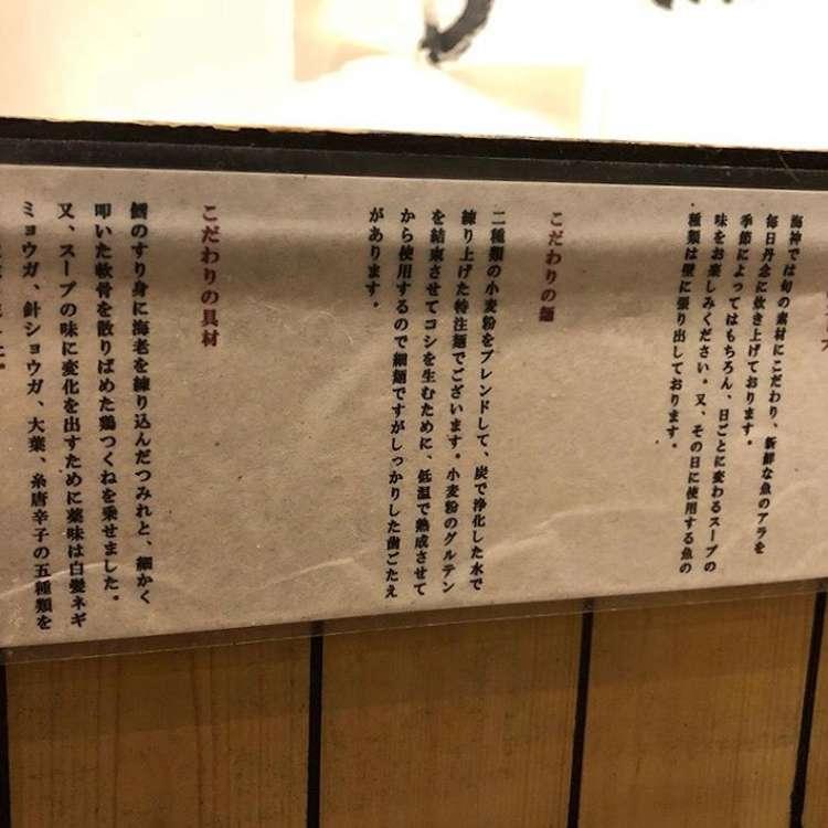 実際訪問したユーザーが直接撮影して投稿した新宿ラーメン専門店麺屋海神 新宿店 の写真