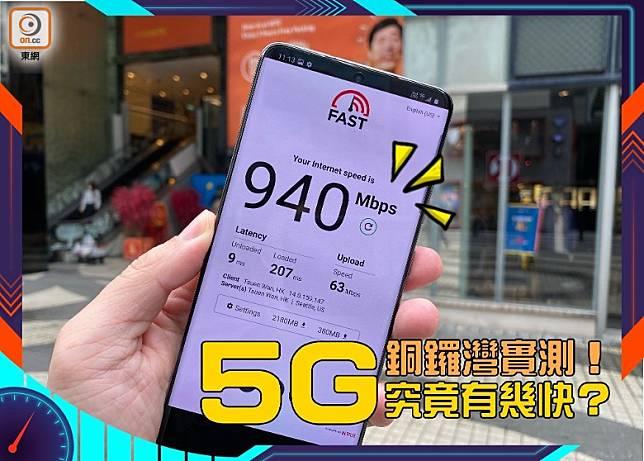 在銅鑼灣世貿中心進行5G測試,下載速度高達940Mbps!(陳志滔攝)