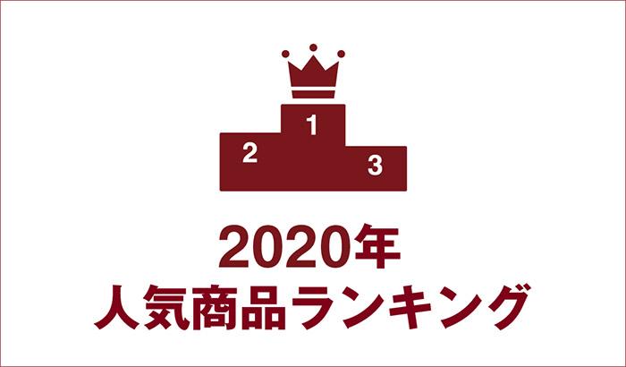 無印良品2020人氣商品排行榜