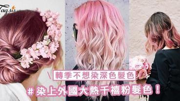 轉季不想染深色髮色?染上外國大熱千禧粉髮色,令櫻花在頭上綻放,散發可愛風吧~
