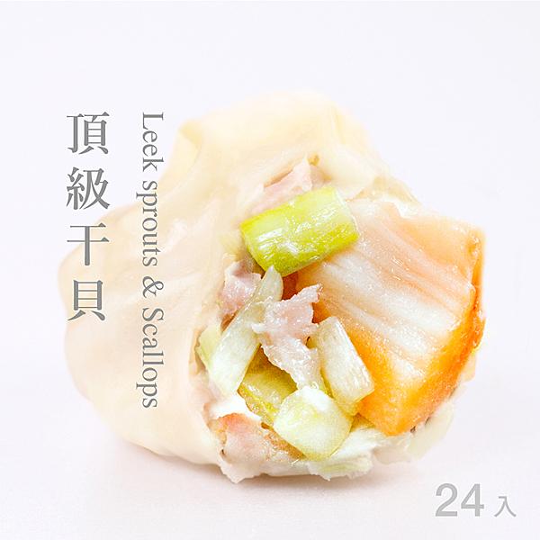 厚實干貝包入水餃的奢華體驗!n嚴選干貝與清甜韭黃,海味的鮮甜與蔬菜的清脆交織成山海交響曲!