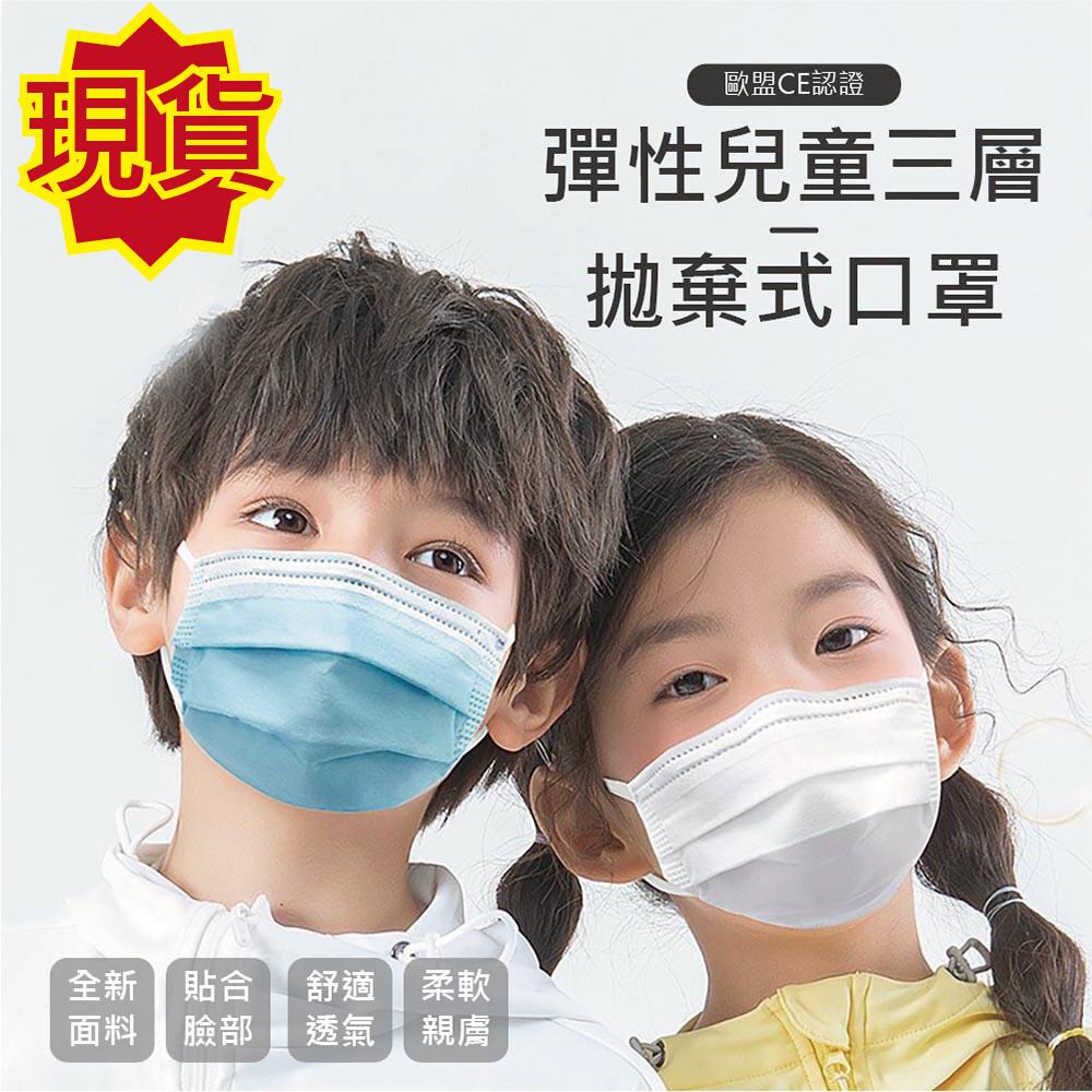 現貨 歐盟ce認證 三層加厚靜電熔噴布兒童口罩(50片/盒)