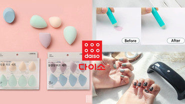 韓國2020大創必買好物推薦!美甲光療機100有找,8顆美妝蛋只要120,爆CP值好物都在這
