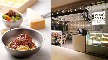 日本人都這樣吃!全台首家「漢堡排・肉醬主題」生鮮義大利麵專門店石壁家SPIGA PASTA Express全新開幕!快來石壁家體驗日本新潮吃法