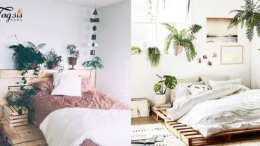 1秒將房間變成氣質女!「超有品味木棧板床架」姐不是沒錢~是生活態度來的!