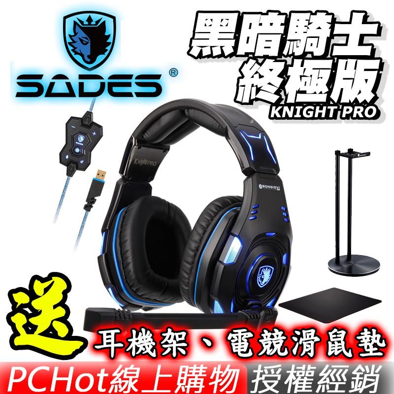 [限時促銷] SADES 賽德斯 Knight Pro 黑暗騎士終極版 7.1聲道 電競耳機耳罩式 PCHot