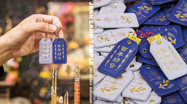 鎮瀾宮推出「百年好合平安符套組」,超有質感皮革材質,媽祖認證的長長久久!