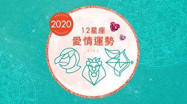 柯夢波丹╳艾莉絲?2020獵守愛情【火象星座】視頻